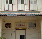Straits Settlement Shophouse